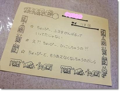 リス役のセリフ(^^)