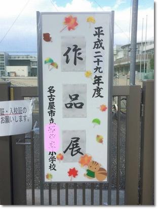 平成29年度 作品展