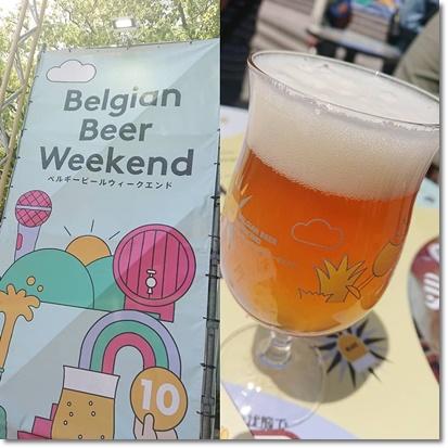 ベルギービールウィークエンド♪1杯目はアヘルブロンド♪