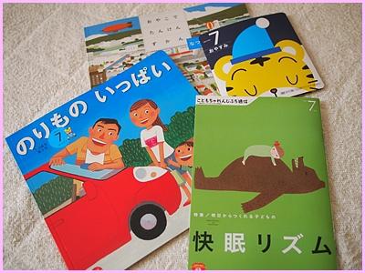 こどもちゃれんじぷち~7月号~
