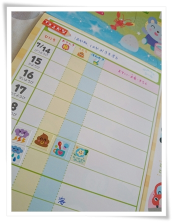 なつのわくわくカレンダー♪