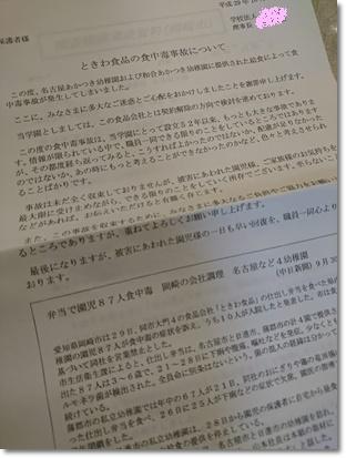 食中毒事故に関する園からの報告